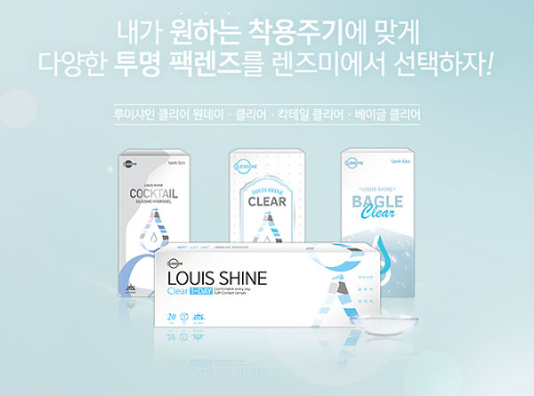 Louis Shine Clear Contacts